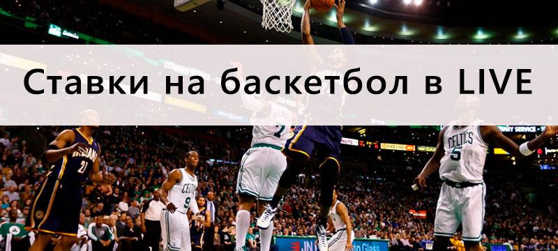 Баскетбол ставки в лайве