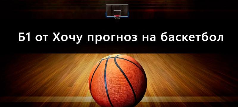 Б1 от ХП на баскетбол