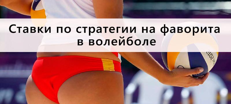 стратегия на фаворита в волейболе
