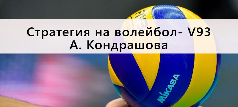 раскрытие стратегии v93 Кондрашова на волейбол
