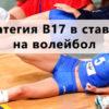 ставки В17 в волейболе