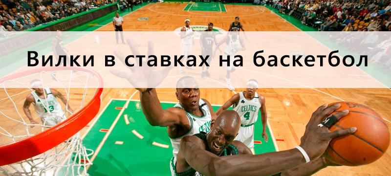 вилки в ставках на баскетбол