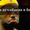 Стратегии на аутсайдера в баскетболе