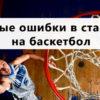 что учитывать в ставках на баскетбол