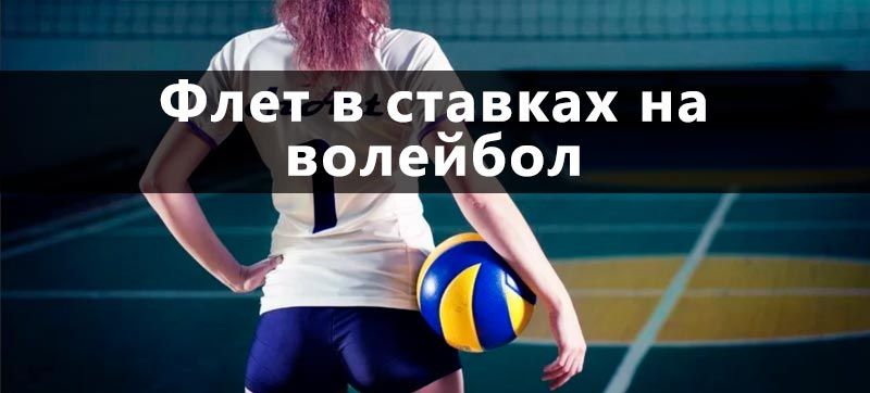 система флет в ставках на волейбол