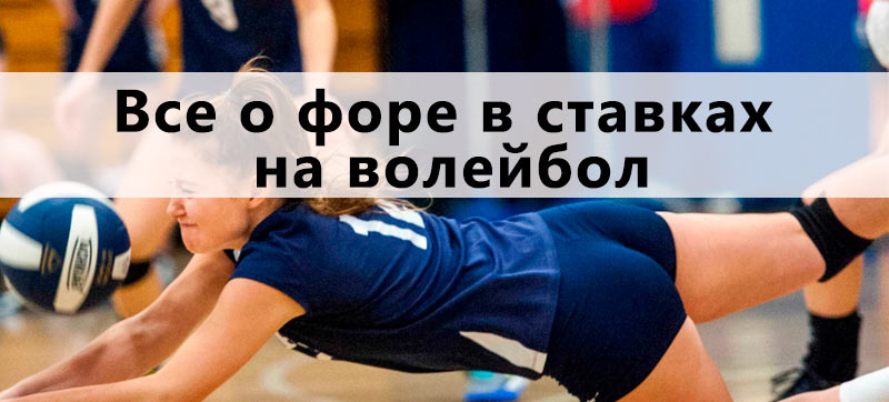 ставки на волейбол форой
