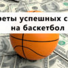заработок ставками на баскетбол
