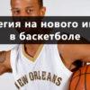 ставки на нового игрока в баскетболе