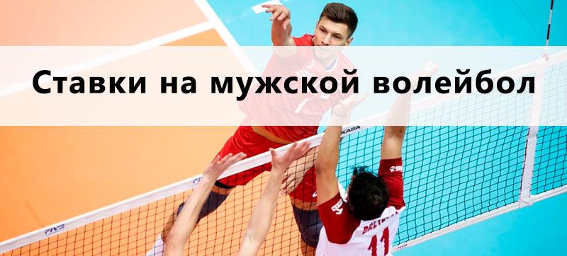 Ставки на мужской волейбол