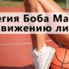 Стратегия по движению линии в баскетболе