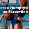 Стратегия Humpty dumpty