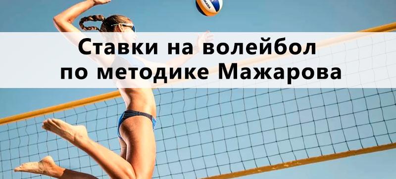 Strategiya Mazharova na volejbol