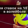 чет нечет на волейбол
