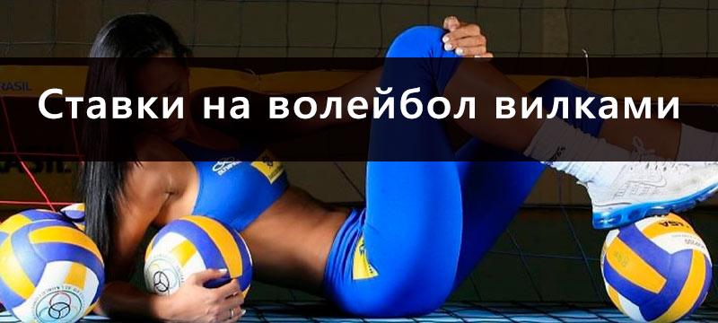 вилки в ставках на волейбол