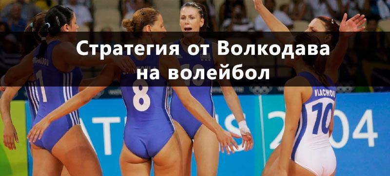 Стратегия от Волкодава на волейбол