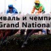 Фестиваль и чемпионат Grand National