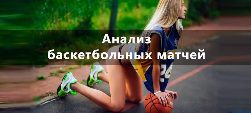 как анализировать баскетбольные матчи