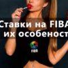 как ставить на FIBA