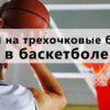 баскетбол - ставки на трехочковые