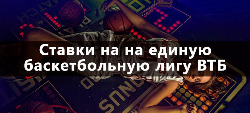 Ставки на единую баскетбольную лигу ВТБ