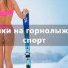 стратегия на горнолыжный спорт