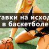 ставки на исход в баскетболе