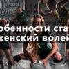 Особенности ставок на женский волейбол
