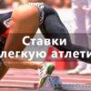 стратеги ставок на легкую атлетику