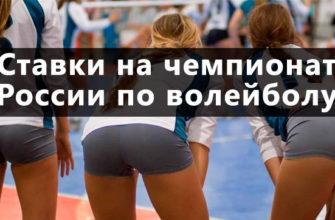стратегии ставок для чемпионата России