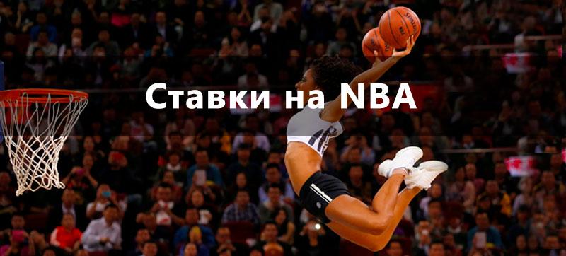 Ставки на национальную баскетбольную ассоциацию