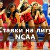 Особенности ставок на NCAA