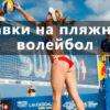 пляжный волейбол ставки