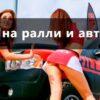 ставки на Ралли и автогонки