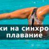 заработок на синхронном плавании