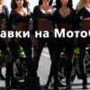 ставки на MotoGP