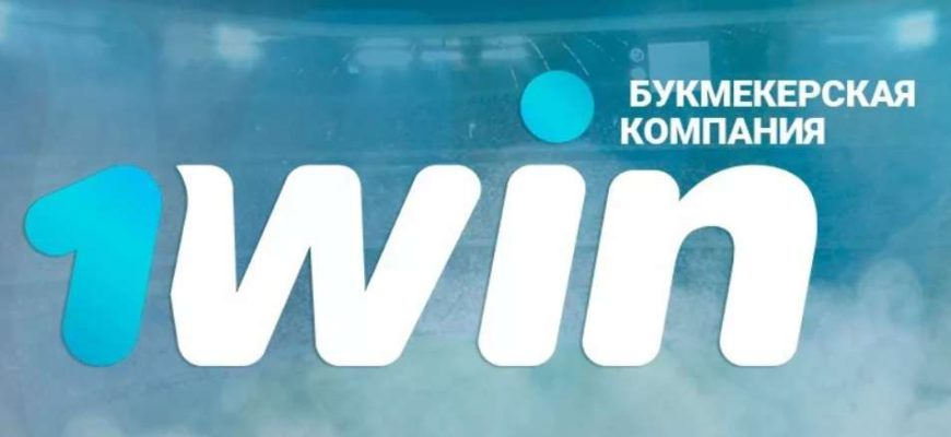 бк 1win