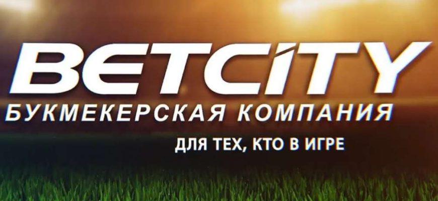 Официальный сайт Betcity