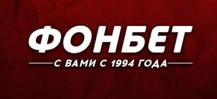 фонбет букмекерская контора официальный сайт регистрация ставки