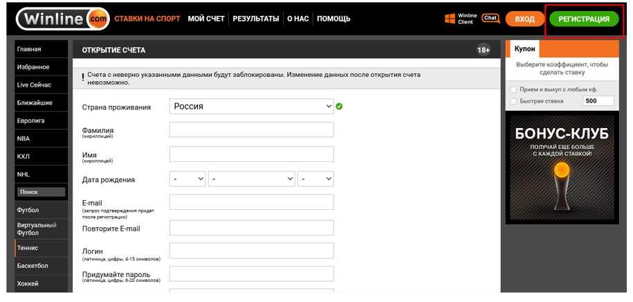 форма для ввода личных данных