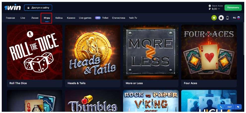 игры на сайте