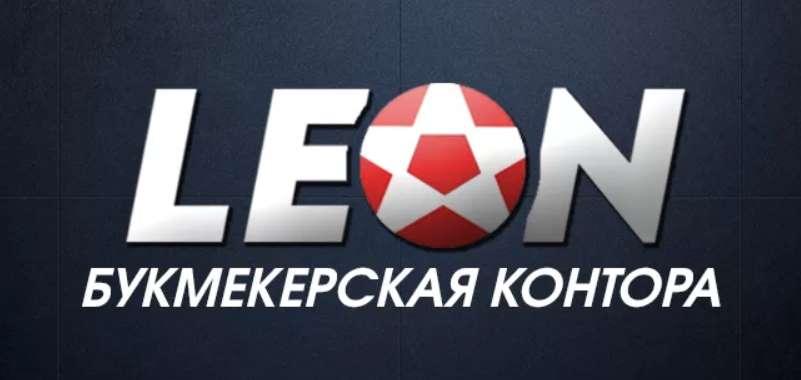Букмекерская контора Леон