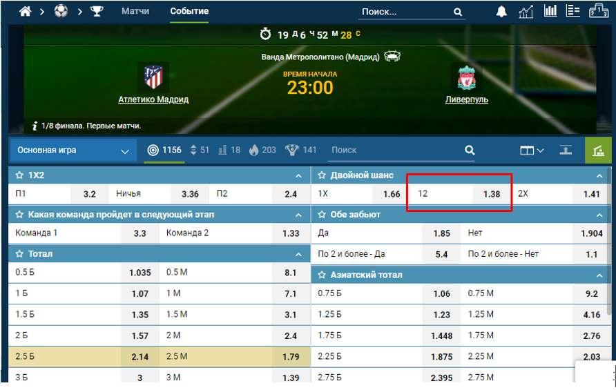 матч Атлетико и Ливерпуля
