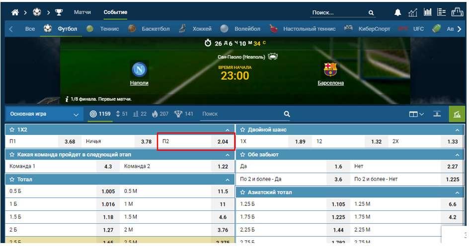 матч между Наполи и Барселоной