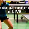 Live ставки на настольный тенниc