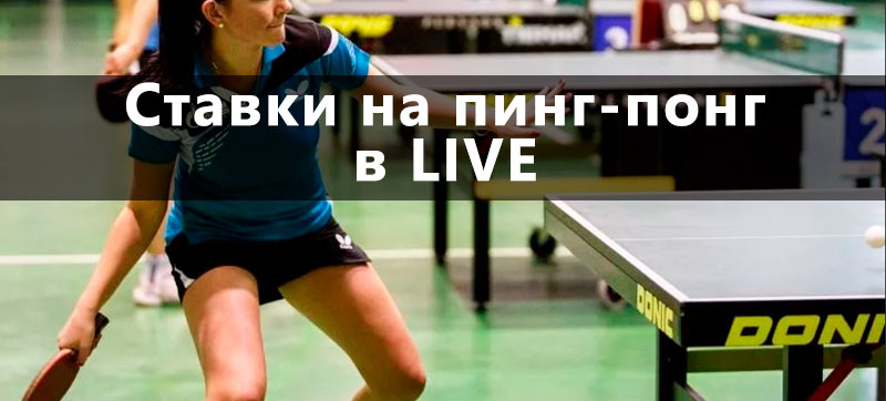 ставки на настольный теннис украина
