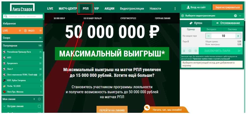 российская премьер-лигой по футболу.