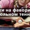 ставка на фаворита в пинг понге