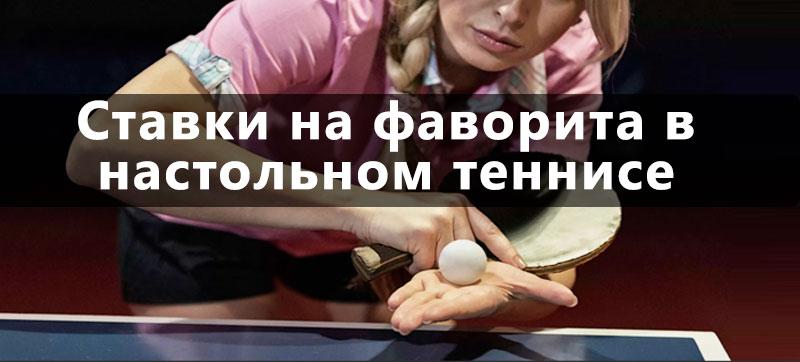 Ставки На Настольный Теннис Как Ставить в€· Ставки на настольный теннис ∤