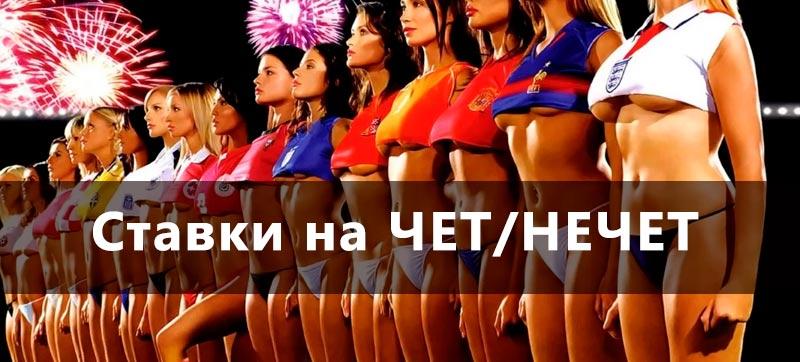 ставка чет/нечет