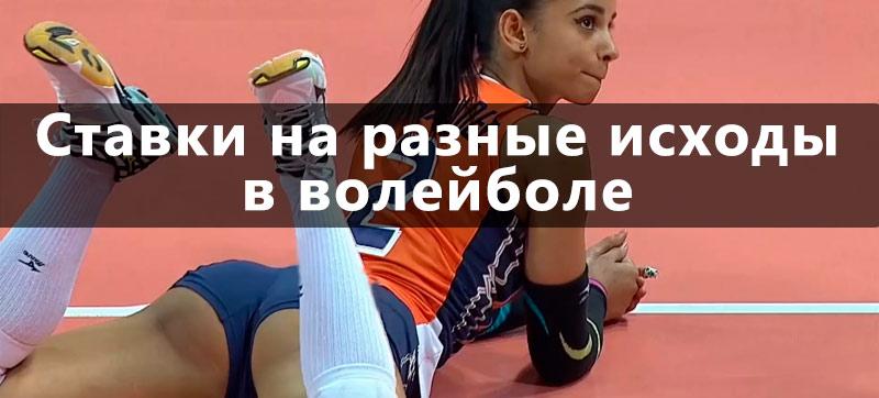 исходы в волейболе